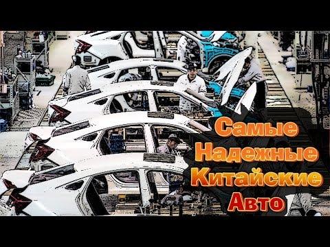 Названы Самые Надежные Китайские Автомобили 2018 онлайн видео