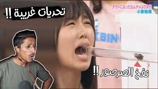 تحدي ياباني غريب !! أغرب تحديات في العالم 