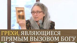 ГРЕХИ, являющиеся ПРЯМЫМ ВЫЗОВОМ БОГУ - Людмила Плетт