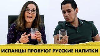 Испанцы пробуют русские напитки ∣ Вкусовой барьер