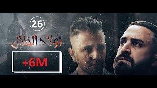 Wlad Hlal - Épisode 26 | Ramdan 2019 | أولاد الحلال - الحلقة 26 السادسة والعشرون