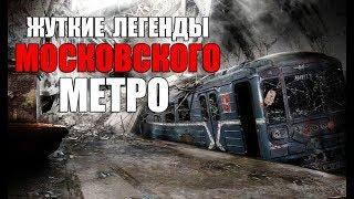 ЖУТКИЕ легенды Московского метро - 5 легенд