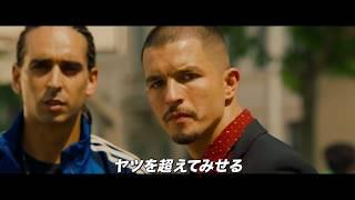 ギャングスタ(原題 PATSER ) – 映画予告編