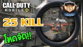 Call of Duty Mobile : ลงโหมด สไน 5 คิลรวด อย่างโหด!!