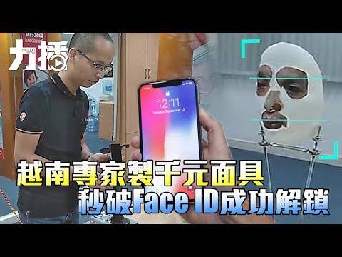 秒破Face ID成功解鎖