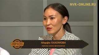 В Якутске открыли школу фехтования. Когда начинать заниматься мотокроссом? Спорт клуб (30.06.2017)