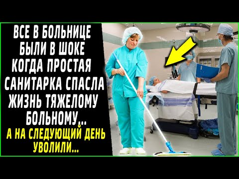 Вся больница была в шоке, когда простая санитарка спасла жизнь больному. А на следующий день