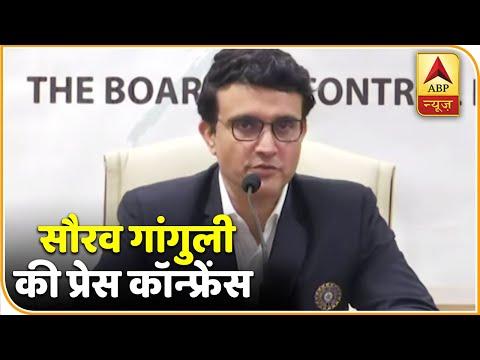 BCCI बॉस बनने के बाद Sourav Ganguly की पहली PC, Virat और Dhoni पर दिया ये बयान | Full PC