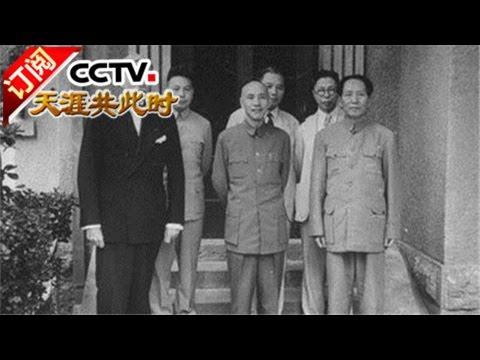 《天涯共此时》 20160712 台海记忆:重庆谈判 蒋介石三邀毛泽东
