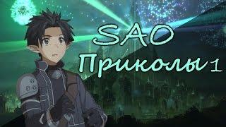 Sword Art Online! Приколы 1