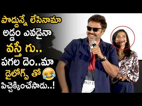 Venkatesh Funny Speech At  Falaknuma Das Movie Trailer Launch