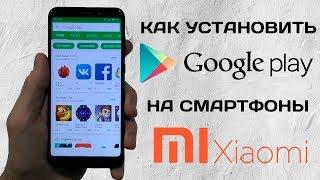Как установить Google Play на Xiaomi