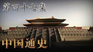 第四十七集:世界都会长安【中国通史   China History】
