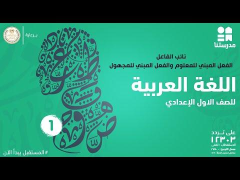 نائب الفاعل - الفعل المبني للمعلوم والفعل المبني للمجهول | الصف الأول الإعدادي | اللغة العربية