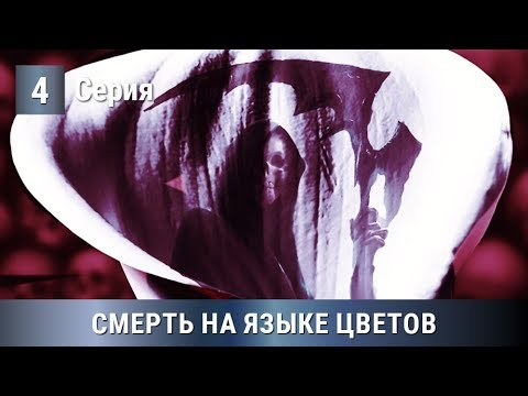 ОЖИДАЕМАЯ ПРЕМЬЕРА 2019 СМЕРТЬ НА ЯЗЫКЕ ЦВЕТОВ. 4 серия. Сериалы. Русские сериалы. Детектив.