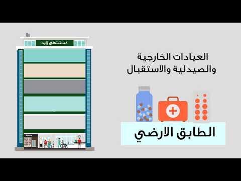 مستشفى زايد لجراحة اليوم الواحد