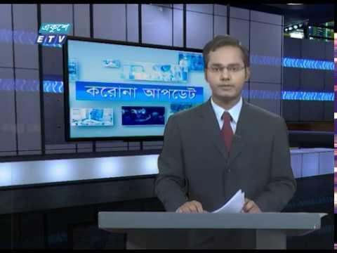 Special Bulletin Corona Virus || করোনা আপডেট || 04 PM || 02 June 2020 || ETV News