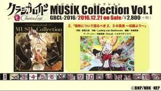 【試聴動画】挿入歌集第1弾「クラシカロイド MUSIK Collection Vol.1」