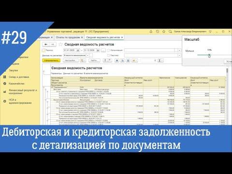Дебиторская и кредиторская задолженность в 1С с детализацией по документам