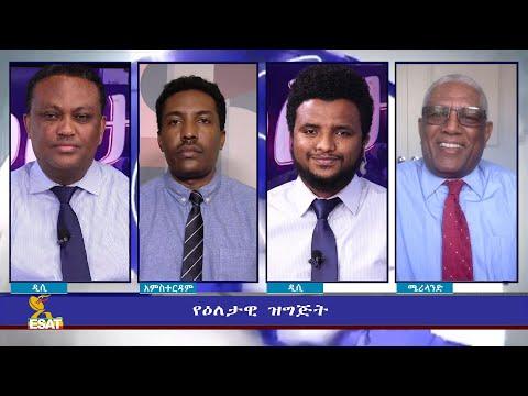 Ethiopia - ESAT Eletawi Wed 20 Jan 2021
