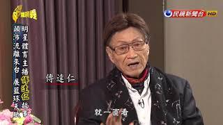 2018.06.10【台灣演義】傅達仁傳奇 | Taiwan History