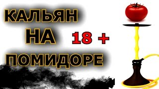 Кальян Патруль 18+ | LOFT LOUNGE BAR | КРАСНОДАР