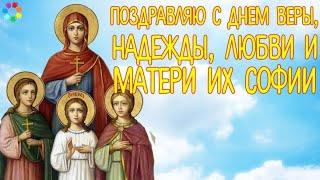 День святых Веры, Надежды и Любви! ???? Красивая песня поздравление! ???? С Днём Веры, Надежды и Любви!
