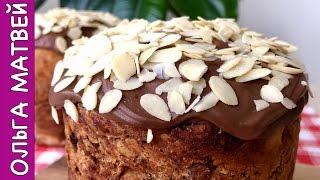 Шоколадный Кулич на Пасху ОЧЕНЬ ВКУСНЫЙ РЕЦЕПТ!!! | Chocolate Easter Bread Recipe, English Subtitles