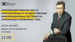 Игорь Пеннер, Группа компаний ТОНК. Организация рабочих мест в корпоративных и государственных