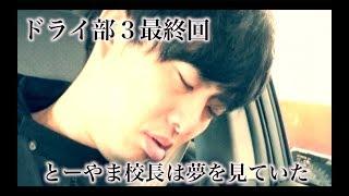 「とーやま校長の寝顔&今後のドライ部について!」【ドライ部3】 # 25(最終回)