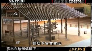 国宝档案  《国宝档案》 20130309 瓷话宋金—官窑御瓷