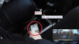 ГАИ Минск. Взятка или показалось?)