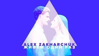 Alex Zakharchuk - Живем один раз (Lyric Video)