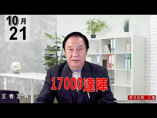20211021《【17000達陣】》#王曈 #王者至尊