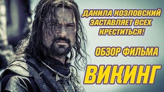 Фильм ВИКИНГ - Российский шедевр? ОБЗОР
