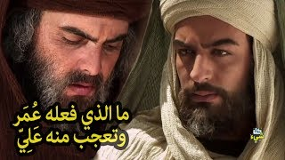 تحميل اغاني ما الشيء الذي (اشتراه عمر بن الخطاب) وتعجب منه علي بن أبي طالب والصحابة MP3