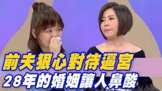 【精華版】前夫狠心對待逼宮 28年的婚姻讓人鼻酸
