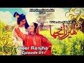 Heer Ranjha - Episode #01 - Drama Serial - Punjabi - Folk - Waris Shah