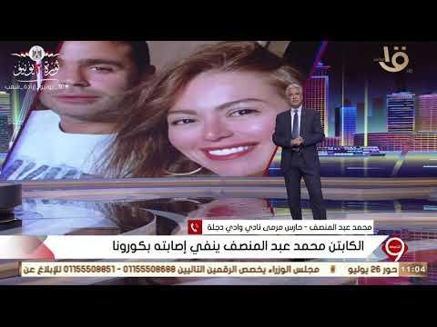محمد عبد المنصف ينفي شائعة إصابته بكورونا