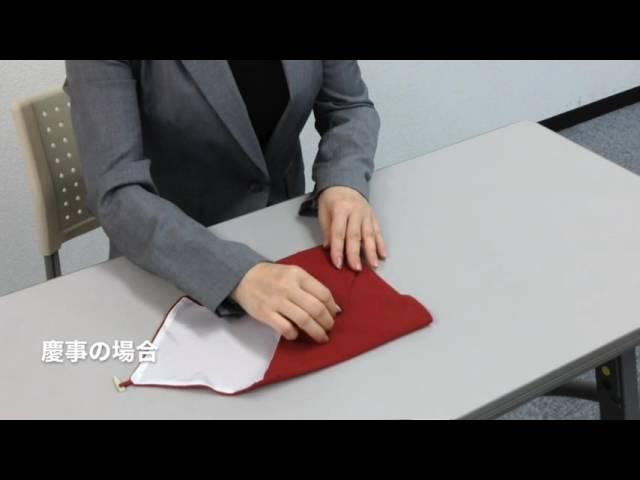 袱紗のマナー ワンポイントマナーレッスン8-日本サービスマナー協会