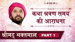 Shree Bhaktmaal Katha | Part 1 | Shree Hita Ambrish Ji | Vrindavan