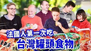 台灣罐頭擄獲法國人的胃😳超驚豔狂問哪裡買⁉️ FRENCH PEOPLE TRY TAIWANESE CANNED FOOD