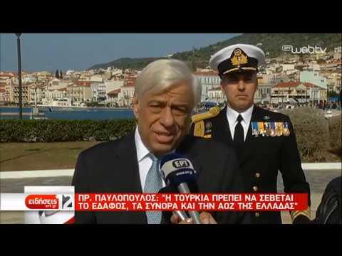 Π. Παυλόπουλος: Η Τουρκία να σέβεται το έδαφος, τα σύνορα και την ΑΟΖ της Ελλάδας   10/11/2019   ΕΡΤ