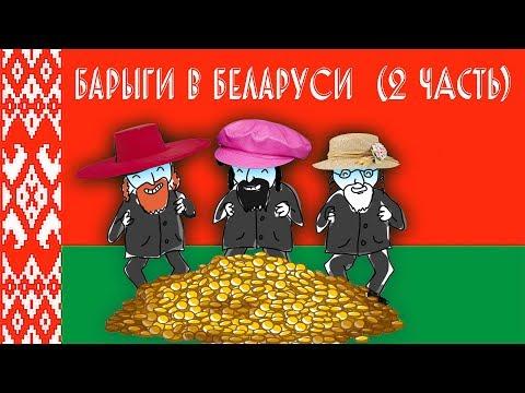 Барыги в Беларуси  (2 ЧАСТЬ)