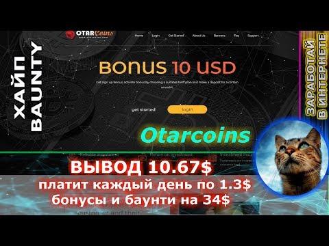 CКАМ!! Otarcoins - Платит вывел 10.67$  БАУНТИ на 34$