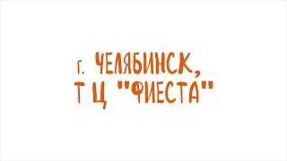 Праздничное открытие Галамарт в г. Челябинск, ТЦ «Фиеста»