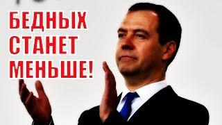 Медведев предложил новый подход к оценке бедности!