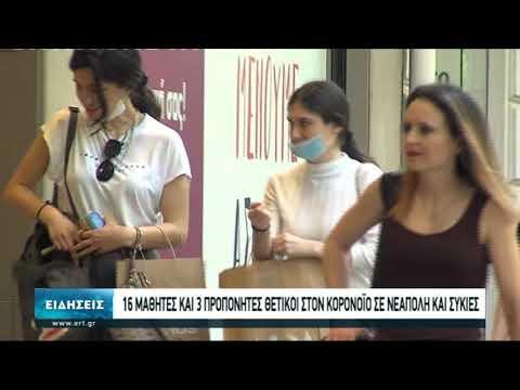 Ανησυχία για την κατάσταση στη Θεσσαλονίκη | 19/10/20 | ΕΡΤ