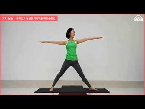[요가 운동] 탄력있고 날씬한 허벅지를 위한 운동법