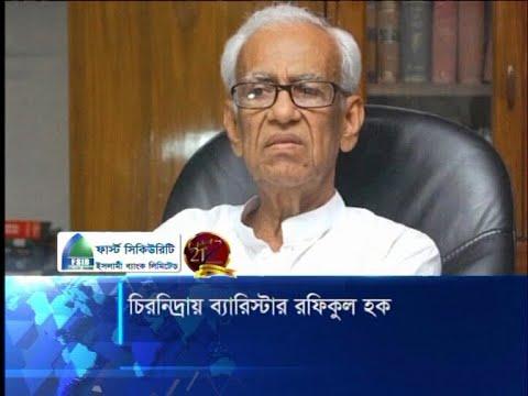 চির নিন্দ্রায় শায়িত হলেন সিনিয়র আইনজীবী রফিক-উল হক | ETV News